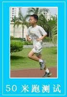 学生50米跑